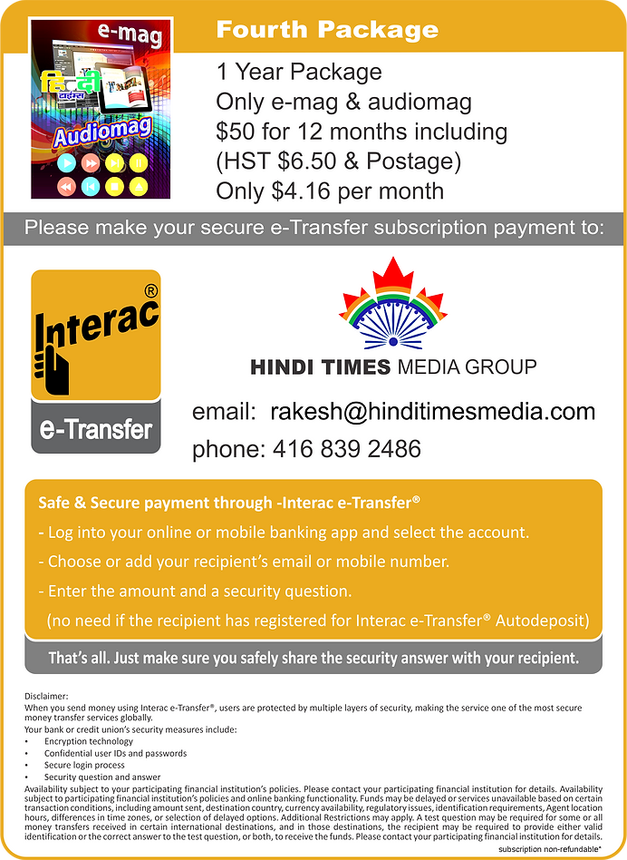 Interac e-transfer p4.png