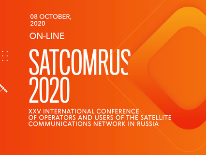 SATCOMRUS 2020 International Conference to be exhibited virtually on October 8