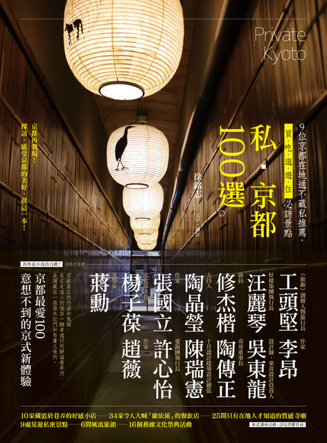 新書,⟪私・京都100選⟫熱賣中