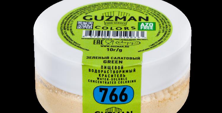 766 Зеленый Салатовый — водорастворимый краситель GUZMAN — 10г