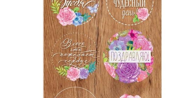 Наклейка для цветов «С Днём рождения», 16 × 9 см