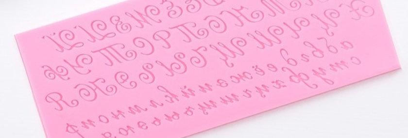 «Алфавит русский для мастики и шоколада . Прописные буквы»