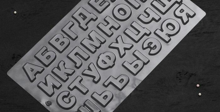 «Русский алфавит» для шоколада и мастики 36×20 см