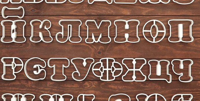 """Набор выемок кондитерских """"Алфавит"""" Высота букв — 10 см. 13х10х2 см"""