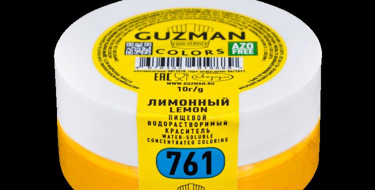 761 Лимонный — водорастворимый краситель GUZMAN — 10г