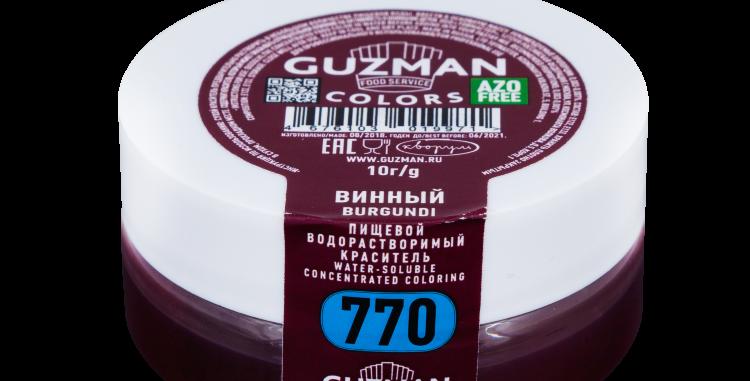 770 Винный — водорастворимый краситель GUZMAN — 10г
