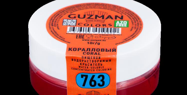 763 Розовый Коралловый — водорастворимый краситель GUZMAN — 10г