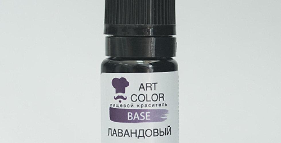 Лавандовый (Art Color Base) (10мл)
