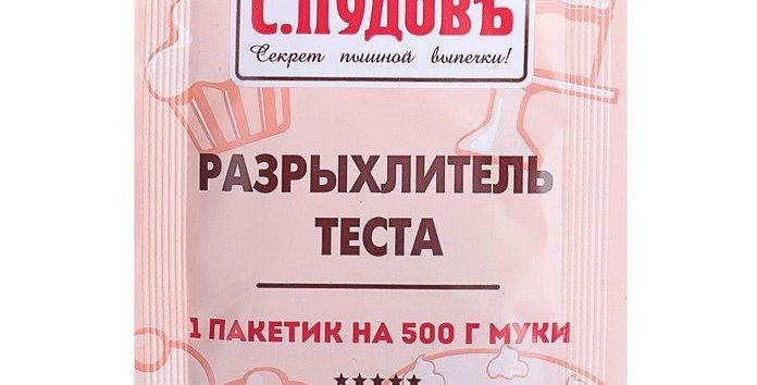 Разрыхлитель теста 10 гр. С.Пудовъ
