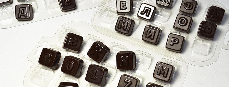 "Форма для шоколада ""Алфавит Конфеты "" НАБОР ИЗ 3Х ШТУК"