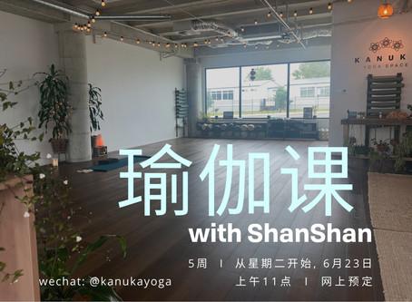 Yoga In Mandarin - 5-Week Series