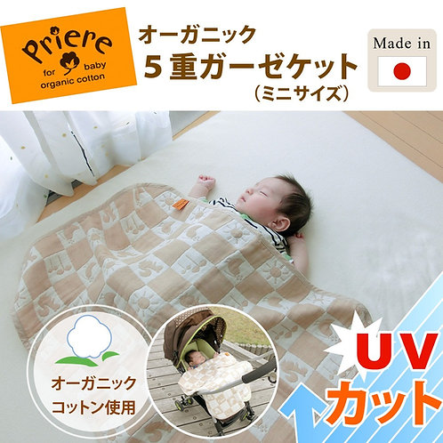 Priere 100% Organic Cotton UV Resistant Baby Blanket