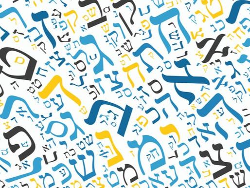 50 גוונים של עברית