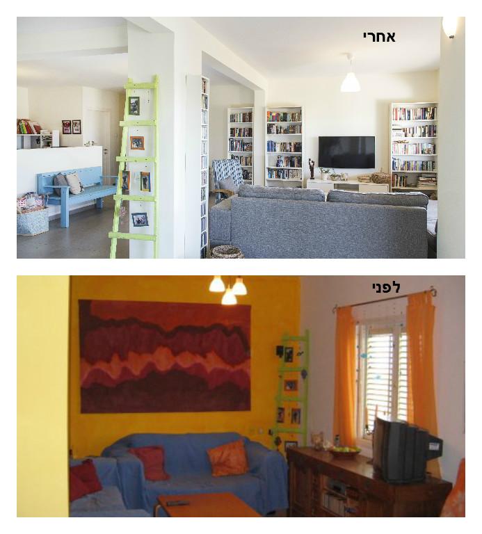 ברק - סלון - לפני ואחרי