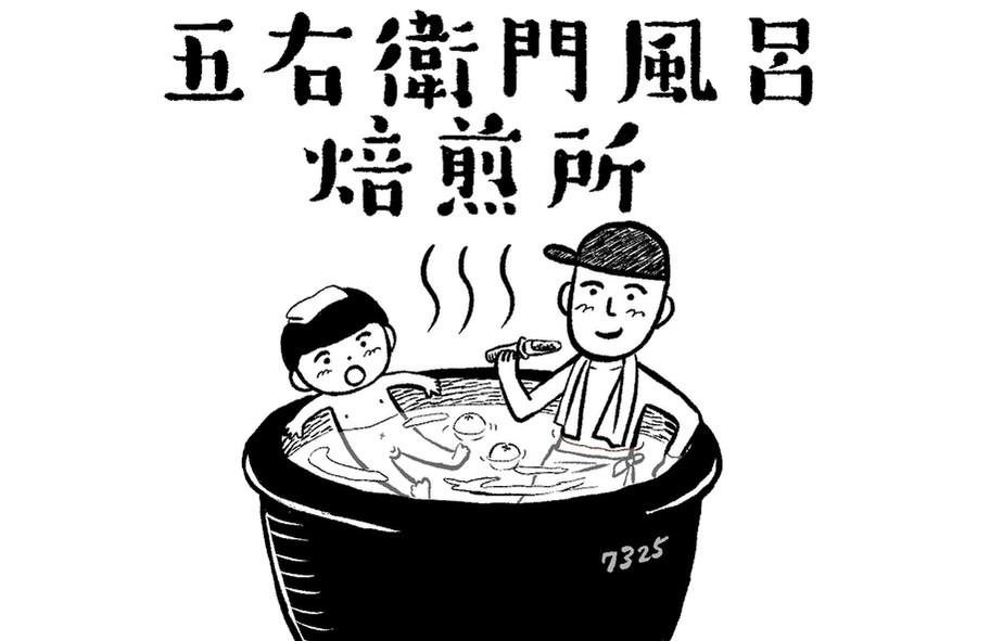 五右衛門風呂焙煎所