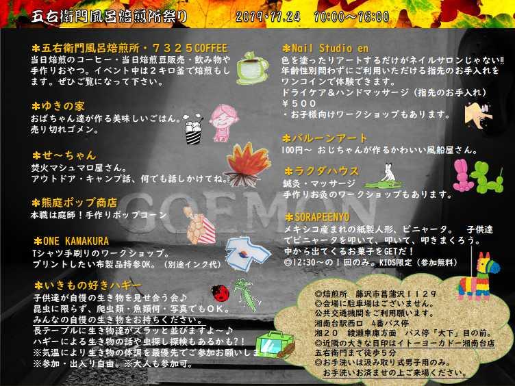 秋の五右衛門 最新ばん 中.jpg