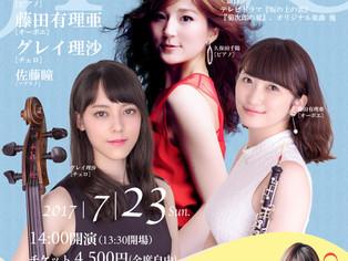 2017.7.23 第9回 JAPAN POPULAR CLASSICS CONCERT