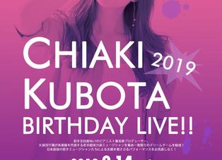 2019.9.14 ピアニスト久保田千陽 BIRTHDAY LIVE!!