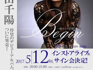 2017.5.12 TSUTAYA TOKYO ROPPONGI  久保田千陽 インストアライブ&サイン会