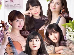 2019.8.7 第19回 JAPAN POPULAR CLASSICS CONCERT in 東京