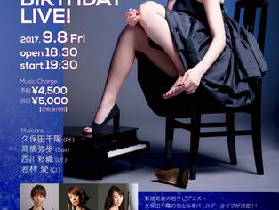 2017.9.8 ピアニスト久保田千陽 BIRTHDAY LIVE!