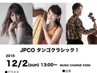 2018.12.2 【サンデー・ブランチ・クラシック】JPCO タンゴクラシック!