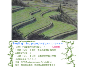 2016.12.12 Healing mind project ~ボサノバコンサート~