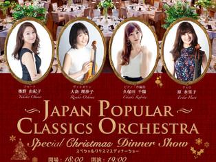 2018.12.19 JPCO スペシャルクリスマスディナーショー in 名古屋
