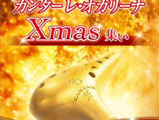 2016.12.4 2016 カンターレ・オカリーナ X'mas 集い