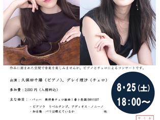 2018.8.25 おぶせミュージアムコンサート in 長野
