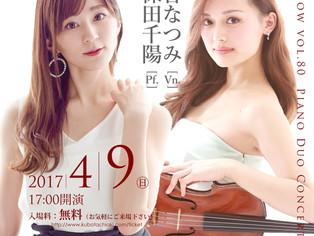 2017.4.9 ピアノ・デュオコンサート in 滋賀