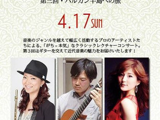 2016.4.17 第3回 がちクラ!レクチャーコンサート〜作曲家との対話〜
