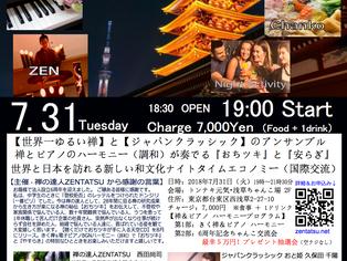2018.7.31 禅&ジャパンクラシック          〜Zen & Piano with Chanko-nabe Night Activity in Asakusa〜