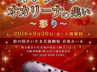 2016.9.30 カンターレ オカリーナの集い〜彩り〜