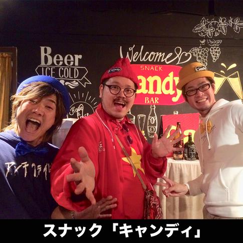 スナックキャンディ 16日 15:10〜