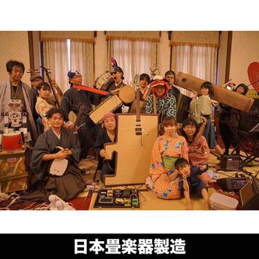 日本畳楽器製造 16日 12:50〜