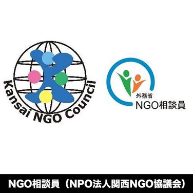 NGO相談員 (NPO法人関西NGO協議会)