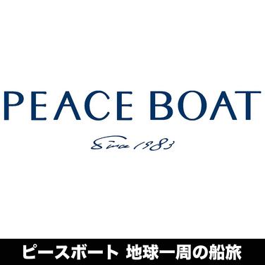ピースボート 地球一周の船旅
