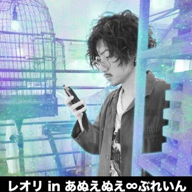 レオリ in あぬえぬえ∞ぶれいん 17日 13:25〜
