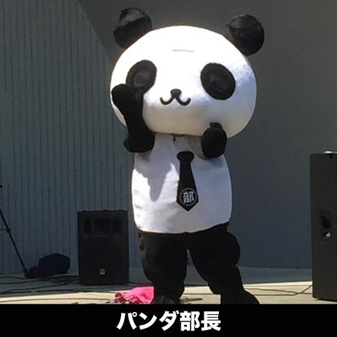 DJ パンダ部長 17日 12:50〜