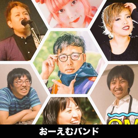 おーえむバンド 17日 14:00〜