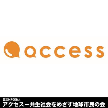 アクセス -共生社会を目指す地球市民の会