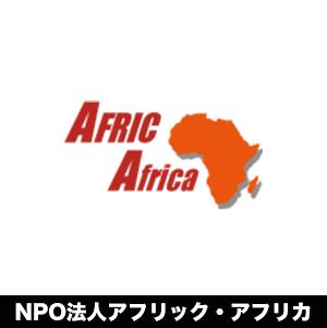 NPO法人 アフリック・アフリカ