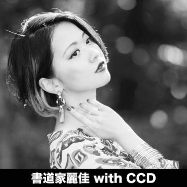 書道家麗佳 with CCD DJのぶおマン 17日 16:20〜