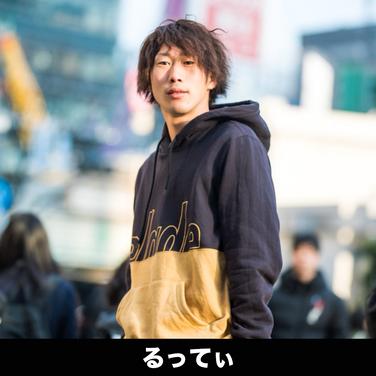 プロ無職「るってぃ」17日 16:55〜