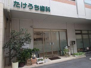たけうち歯科2.jpg