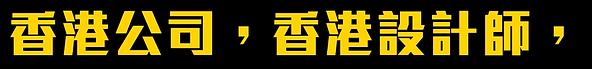 香港公司,香港設計師@2x.png