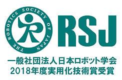 一般社団法人日本ロボット学会 2018年度実用化技術賞受賞