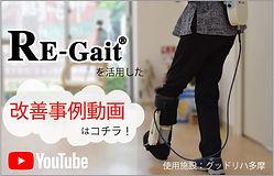 RE-Gaitを活用した改善事例動画(YouTube)はこちらから