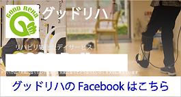グッドリハのFacebookはこちら